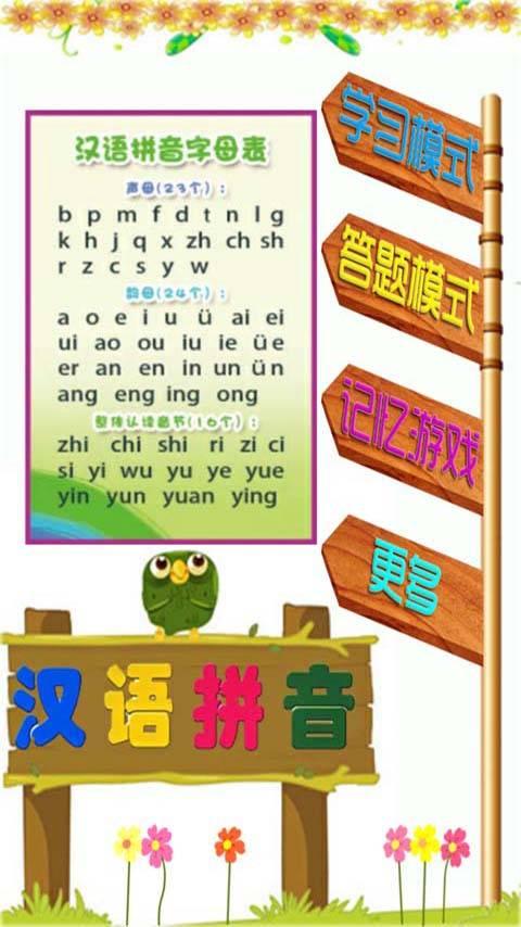 儿童拼音快速学习