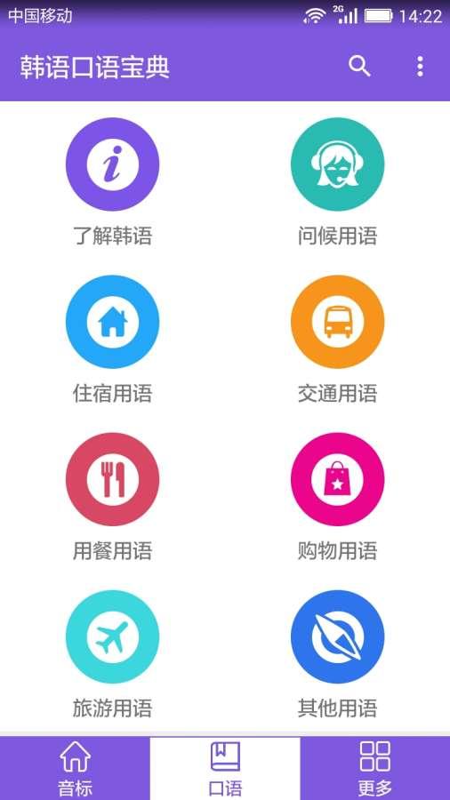 韩语口语宝典截图1