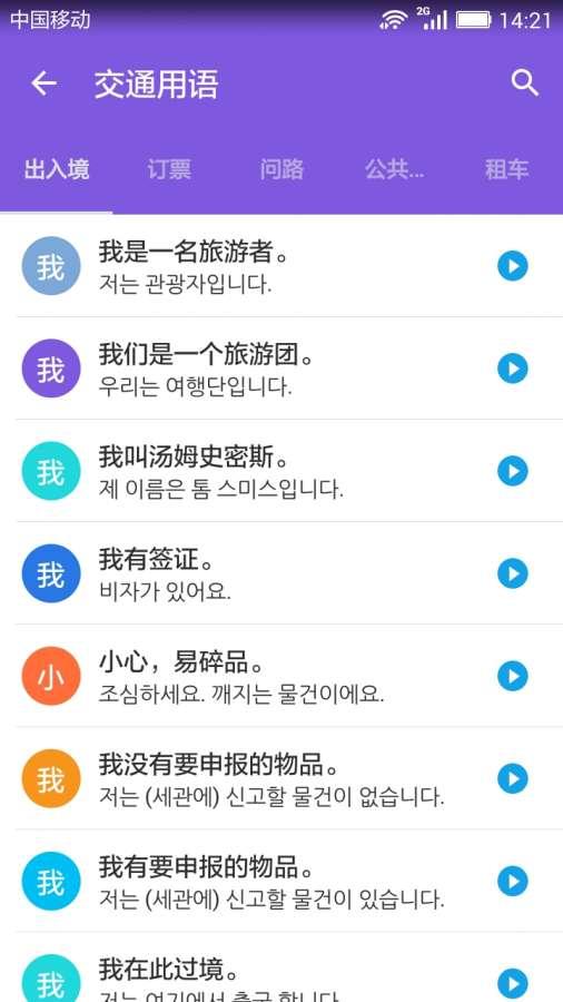 韩语口语宝典截图2