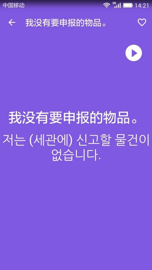 韩语口语宝典截图3