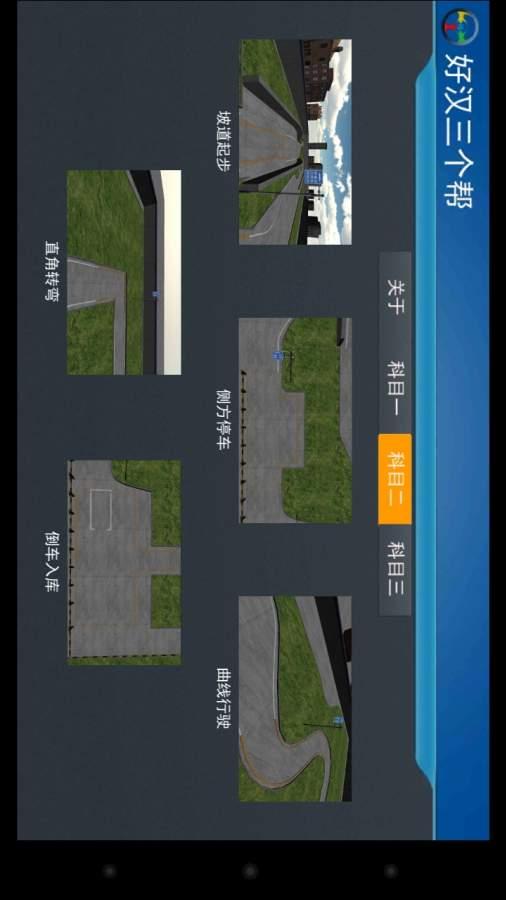 模拟驾校截图2