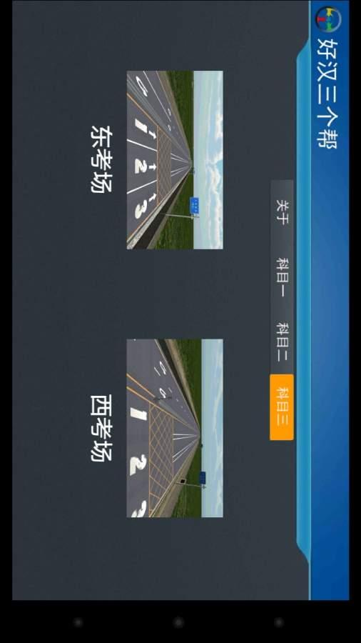 模拟驾校截图3