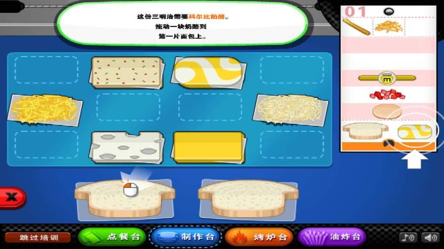 老爹三明治店中文版截图2