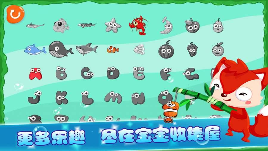 儿童宝宝钓鱼游戏截图4