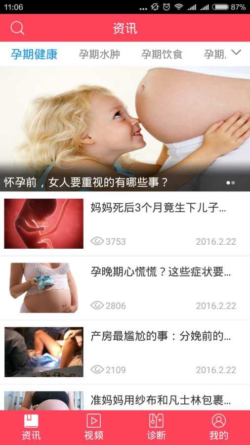 孕期保健提醒管家