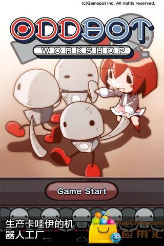 Yuru机器人工厂截图1
