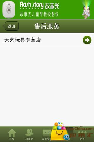 故事光 生活 App-愛順發玩APP