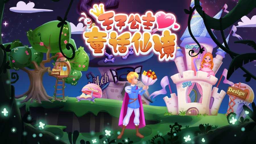 王子公主童话仙境截图2