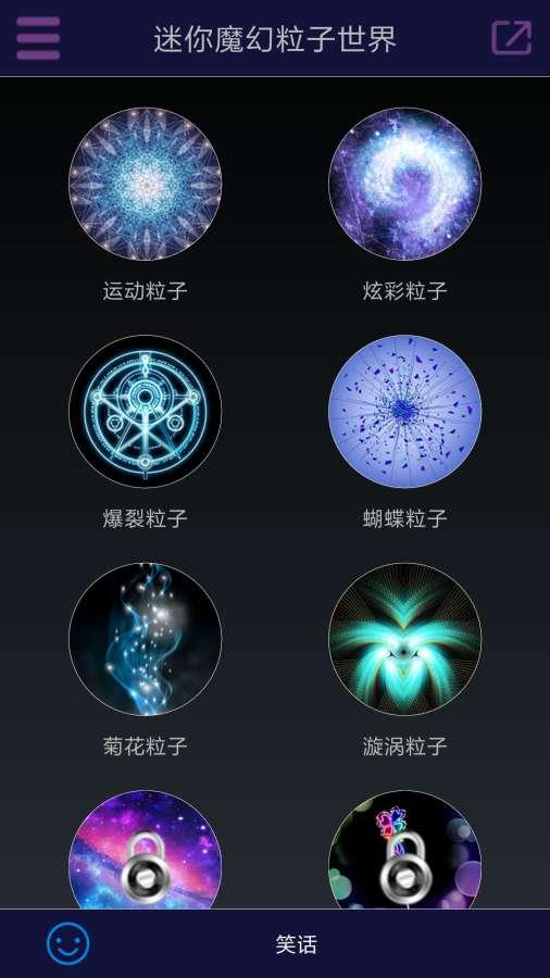 迷你魔幻粒子世界截图1
