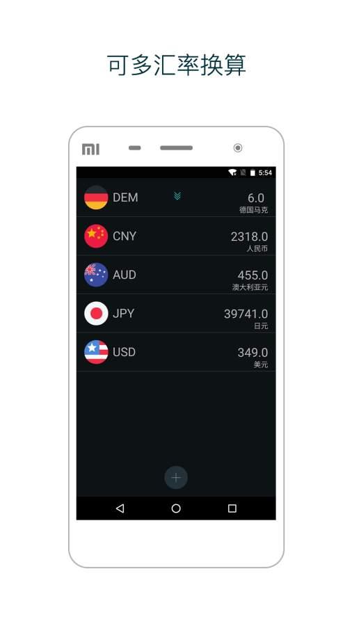 跨国游货币换算截图1