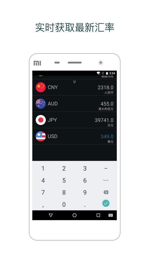 跨国游货币换算截图2