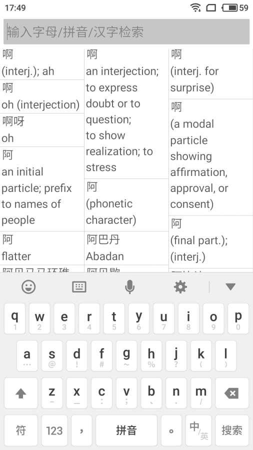 快查汉英字典截图2