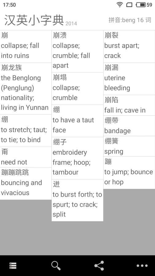 快查汉英字典截图3