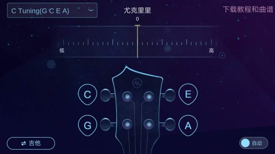 AI调音器截图0