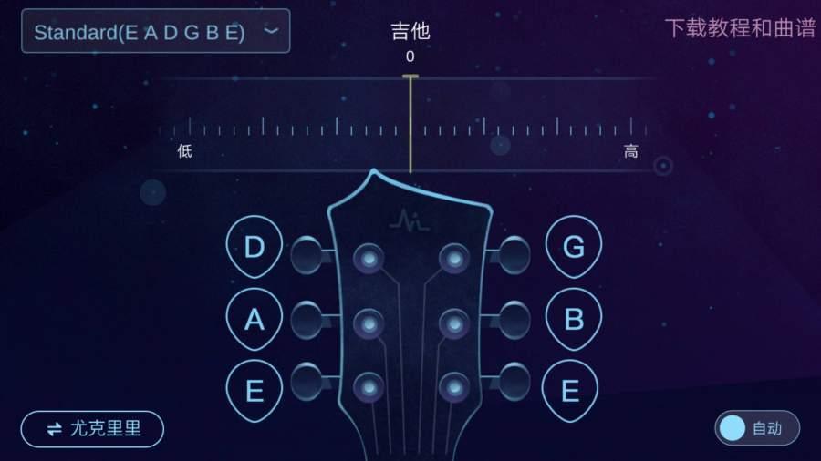 AI调音器截图1