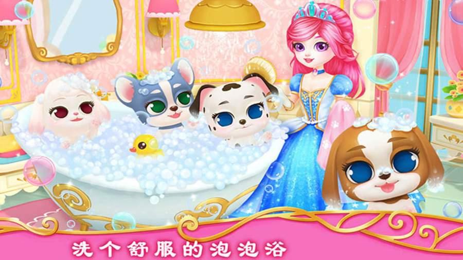 公主宠物城堡之皇家小狗截图1