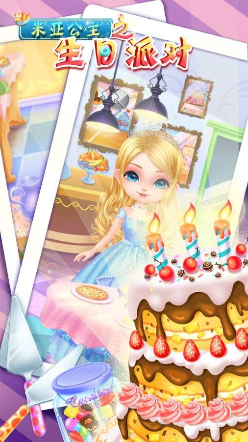 米亚公主之生日派对截图1