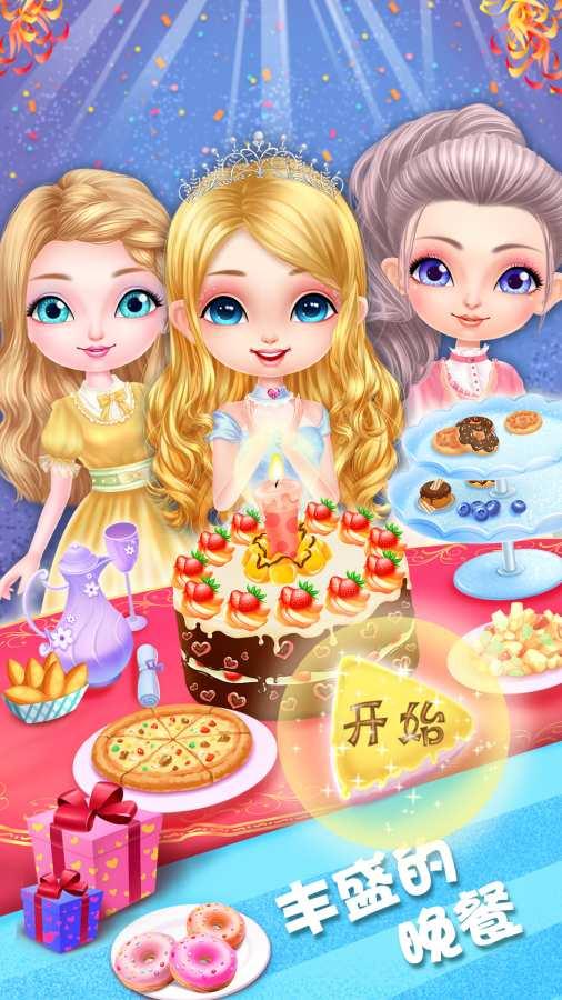 米亚公主之生日派对截图3