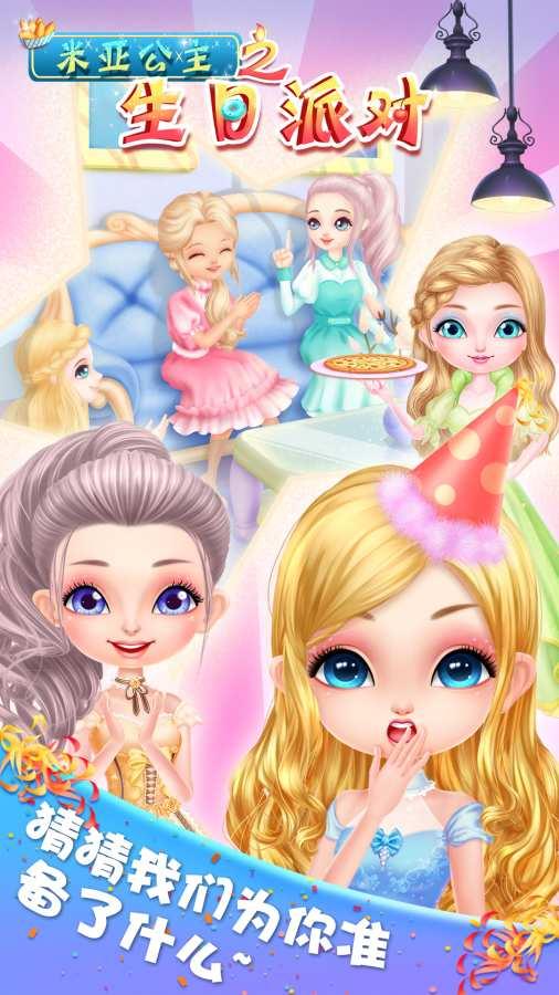 米亚公主之生日派对截图4