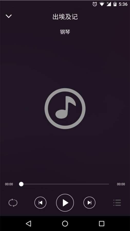 动听音乐播放器截图3