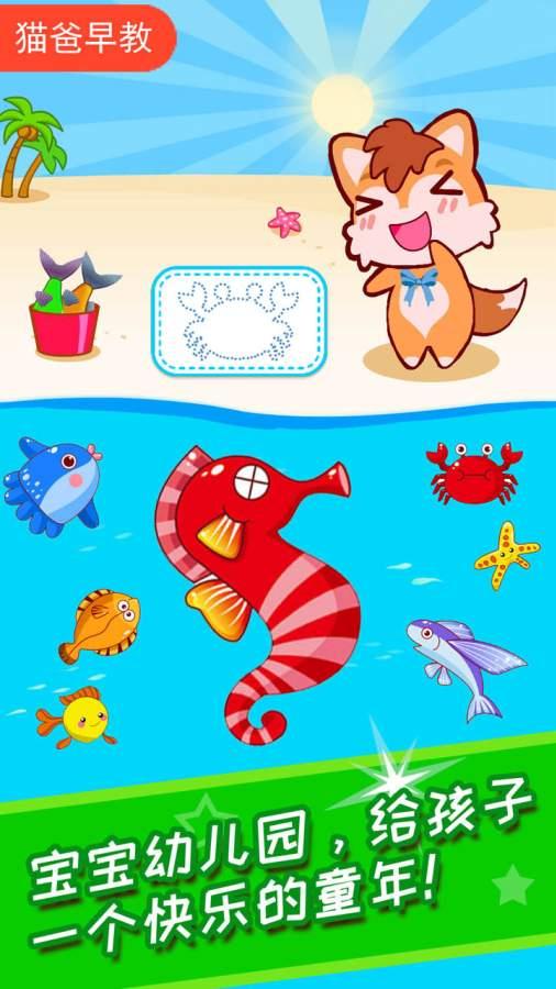 宝宝欢乐幼儿园截图1