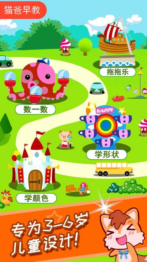 宝宝欢乐幼儿园截图3