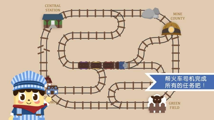 火车站截图2