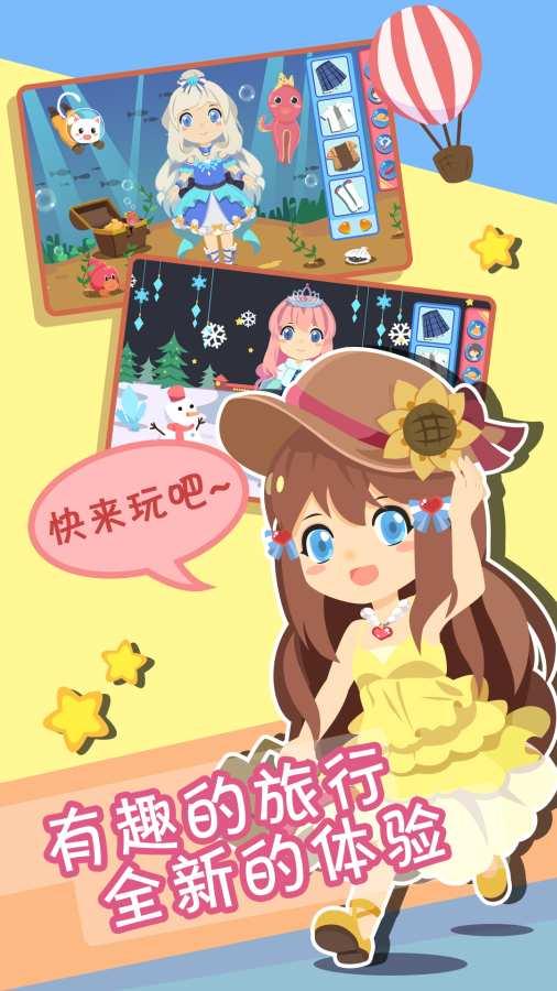 装扮小公主换装游戏截图1