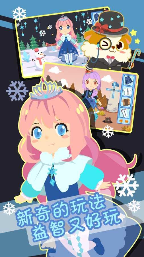 装扮小公主换装游戏截图2