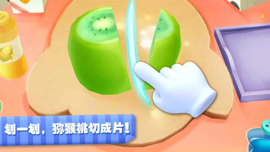 宝宝水果沙拉截图1