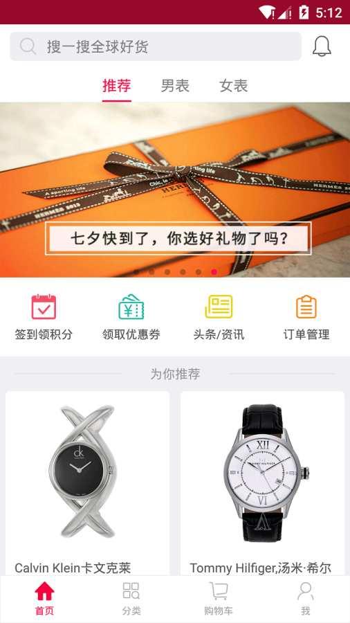 名表商城-买手表