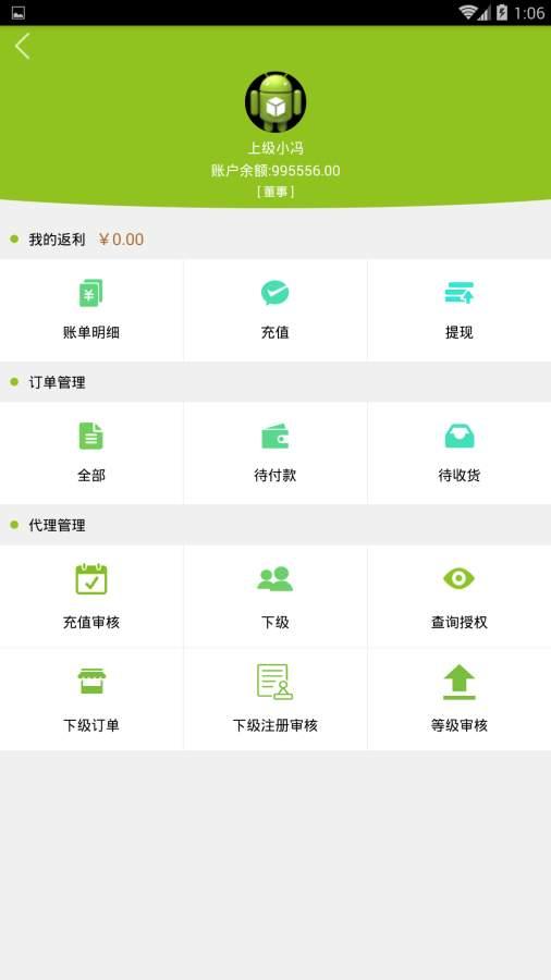 纪度中国截图2