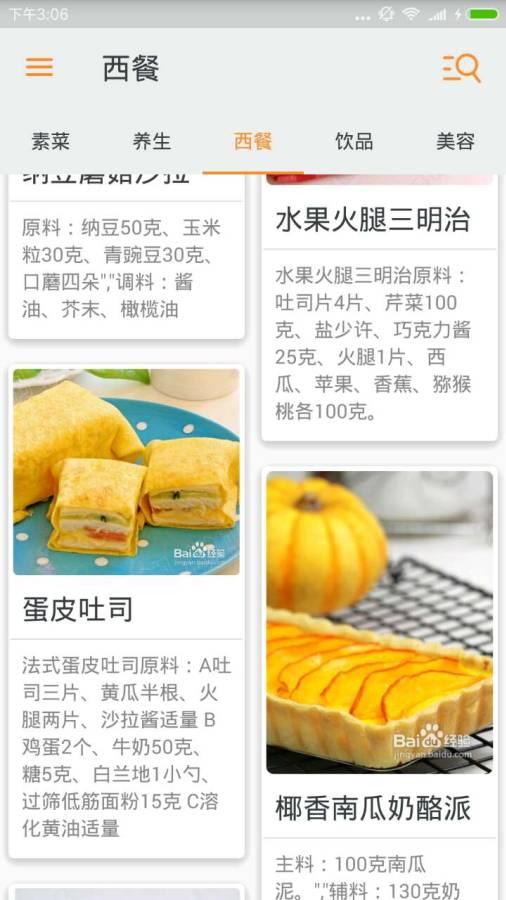 美食菜谱家常菜