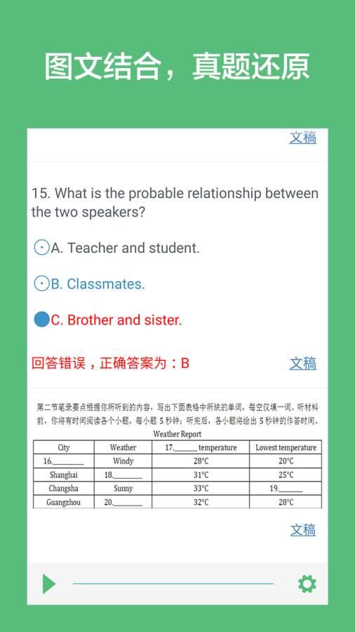 中考英语听力截图4