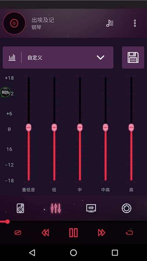 低音炮-音效均衡器截图0