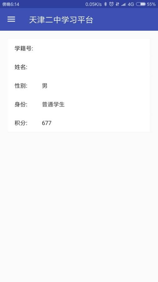 天津二中学习平台