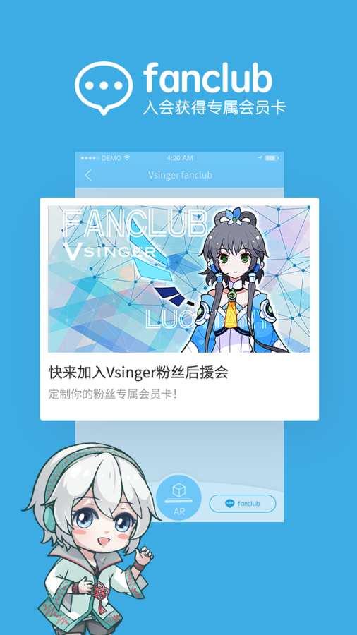 Vsinger AR截图2