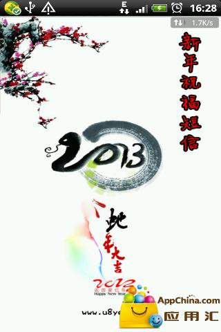 新年短信祝福