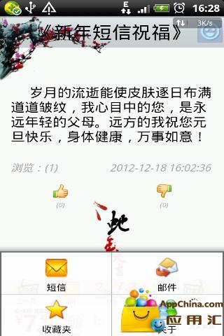 新年短信祝福 生活 App-愛順發玩APP