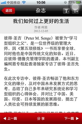 商业评论网 書籍 App-愛順發玩APP