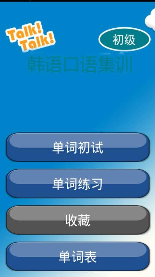 韩语口语集训