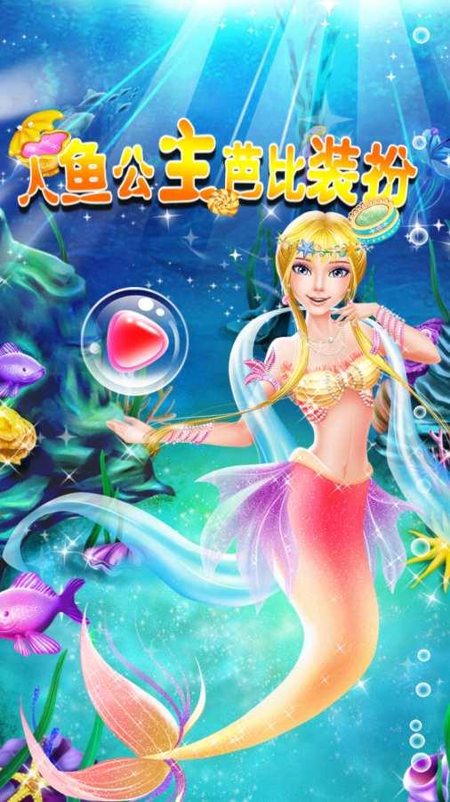 人鱼公主芭比装扮