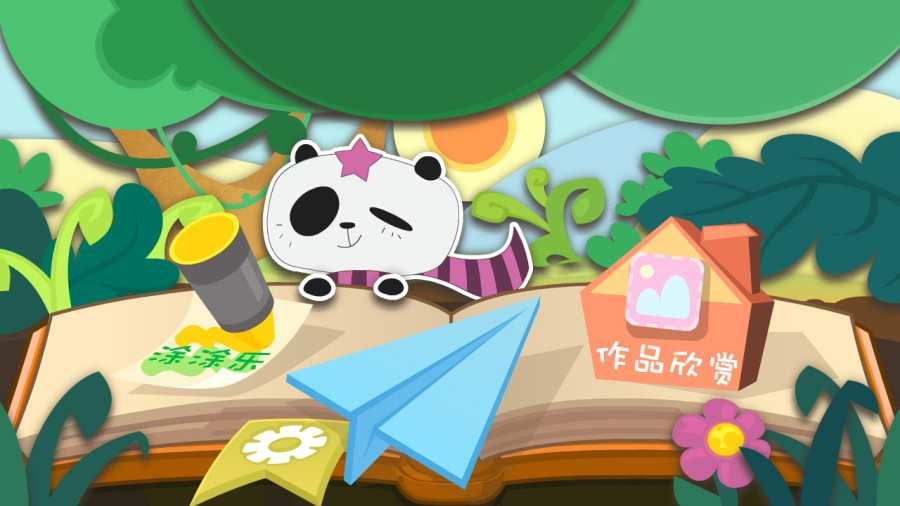 熊猫小让巧心思