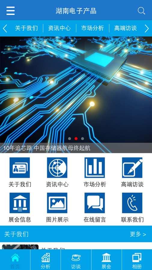 湖南电子产品