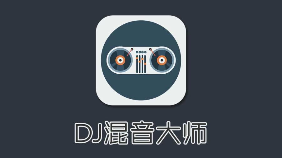 DJ混音大师截图0