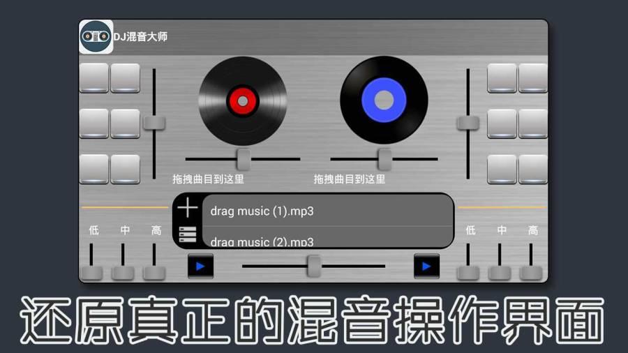 DJ混音大师截图1
