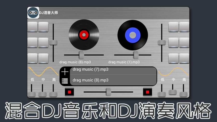 DJ混音大师截图2
