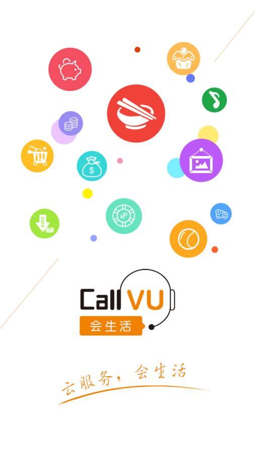 CallVU会生活商户端