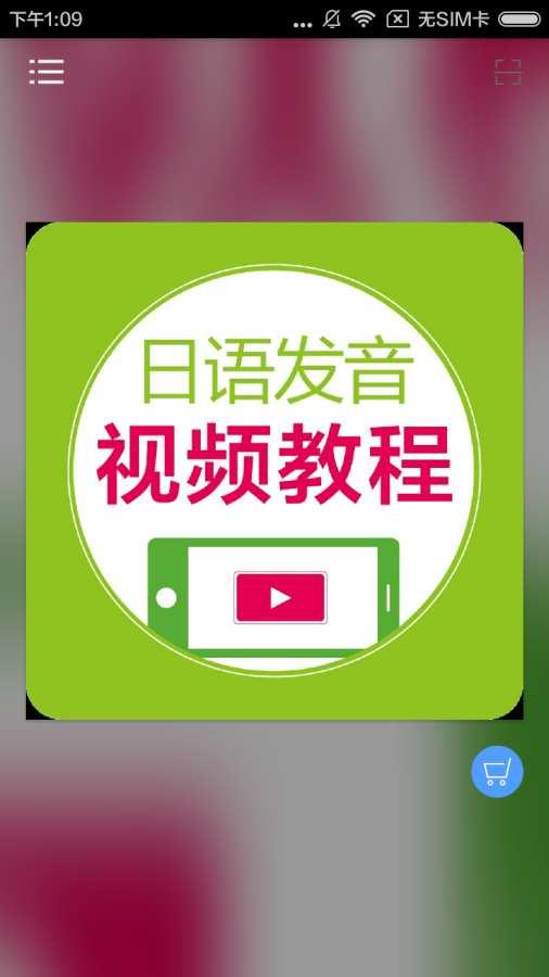 日语发音视频教程