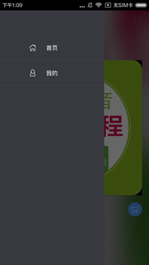 日语发音视频教程截图1